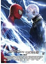 Kinoplakat The Amazing Spider-Man 2
