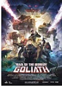 Kinoplakat War of the Worlds Goliath